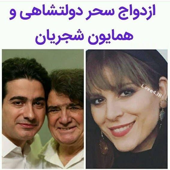 جرئیات ازدواج سحر دولتشاهی با همایون شجریان