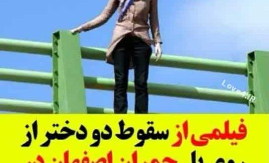 فیلم خودکشی دو دختر از روی پل چمران اصفهان بخاطر بازی نهنگ آبی