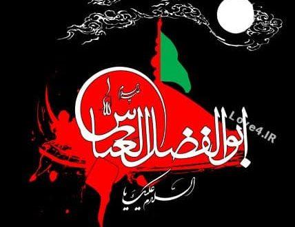 عکس پروفایل اربعین ، عکس نوشته اربعین حسینی ، استیکر اربعین