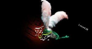 پروفایل و عکس نوشته امام حسین و حضرت عباس ویژه محرم
