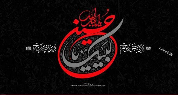 پروفایل محرم | عکس نوشته های محرم