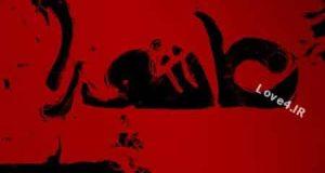 عکس پروفایل تاسوعا و عاشورا | عکس محرم