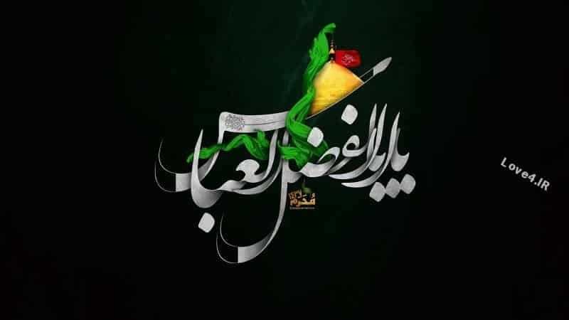 عکس نوشته ابوالفضل العباس (ع) | پروفایل و استیکر تاسوعا