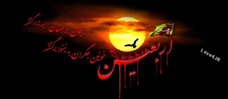 متن نوحه باسبک ویژه اربعین حسینی برای سینه زنی