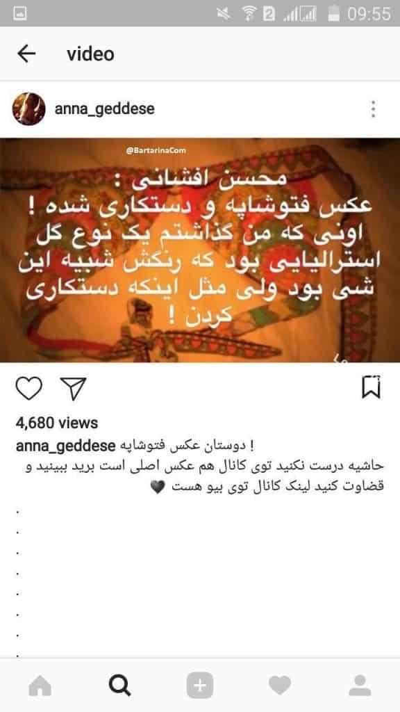 واکنش محسن افشانی به ماجرای لباس زیر دوست دختر