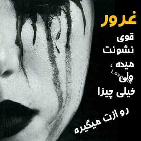 عکس نوشته غمگین دخترانه | پروفایل غمگین دخترانه