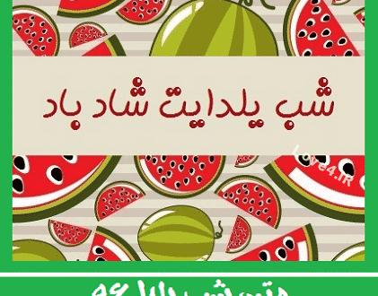 جملات تبریک شب یلدا | متن شب یلدا 96