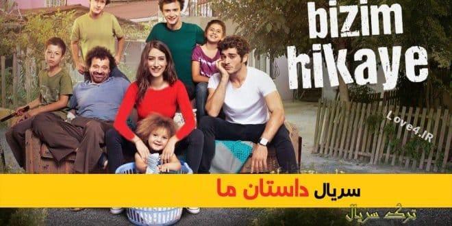 Bizim Hikaye٬ Burak Deniz٬ Hazal Kaya٬ Nesrin Cavadzade٬ Reha Özcan٬ اخر سریال داستان ما٬ اخر سریال داستان ما (حکایت ما) Bizim Hikaye٬ بازیگران سریال داستان ما (حکایت ما) Bizim Hikaye٬ بیوگرافی بازیگران Bizim Hikaye٬ خلاصه داستان Bizim Hikaye٬ خلاصه داستان سریال داستان ما٬ داستان سریال داستان ما (حکایت ما) Bizim Hikaye٬ دانلود اهنگ های سریال داستان ما (حکایت ما) Bizim Hikaye٬ زمان پخش سریال داستان ما (حکایت ما) Bizim Hikaye٬ سریال داستان ما٬ سریال داستان ما (حکایت ما) Bizim Hikaye + خلاصه داستان و معرفی بازیگران٬ سریال داستان ما (حکایت ما) Bizim Hikaye٬ سریال داستان ما (حکایت ما) Bizim Hikaye چند قسمته٬ قسمت اخر سریال داستان ما (حکایت ما) Bizim Hikaye٬ معرفی بازیگران داستان ما (حکایت ما) Bizim-Hikaye٬ معرفی بازیگران سریال داستان ما (حکایت ما) Bizim Hikaye
