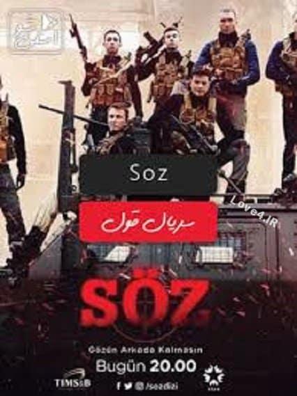 خلاصه داستان سریال قول Soz + معرفی بازیگران و زمان پخش