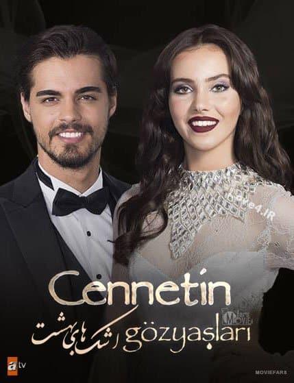 خلاصه داستان سریال اشک های بهشت + معرفی بازیگران Cennetin Gozyaslari
