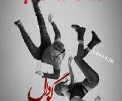 قسمت اخر سریال گودال Cukur | معرفی بازیگران و خلاصه داستان