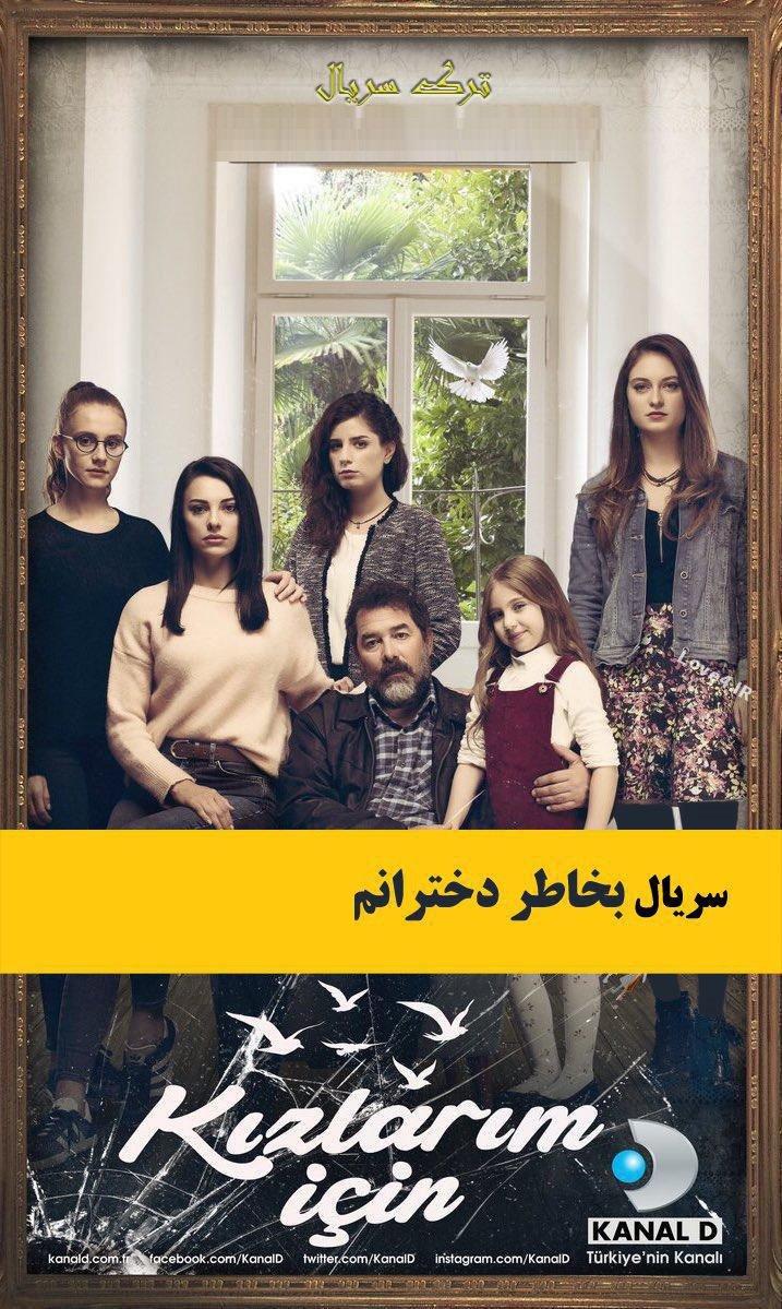 قسمت اخر سریال بخاطر دخترانم | معرفی بازیگران سریال Kizlarim Icin