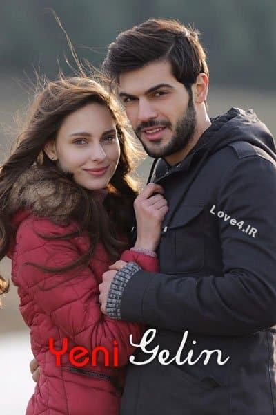 قسمت اخر سریال تازه عروس Yeni Gelin + معرفی بازیگران و زمان پخش