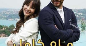 سریال ماه کامل | خلاصه داستان و معرفی بازیگران سریال Dolunay