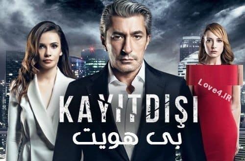 خلاصه داستان سریال بی هویت | معرفی بازیگران سریال ثبت نشده Kayitdisi