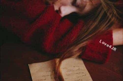 دل نوشته های غمگین عاشقانه