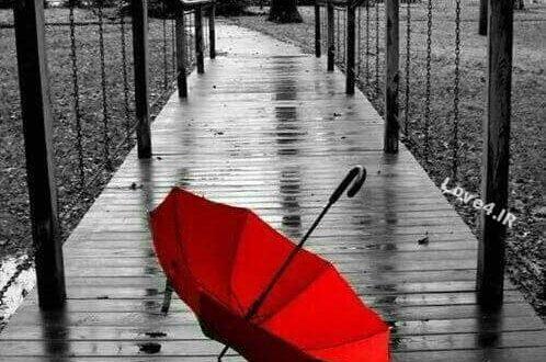 دل نوشته عاشقانه روز های بارونی