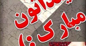 عکس نوشته شب یلدا + عکس پروفایل شب یلدا