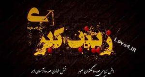 عکس نوشته ولادت حضرت زینب + پروفایل روز پرستار
