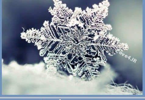 اس ام اس روز برفی | متن و شعر روز برفی | عکس نوشته برف