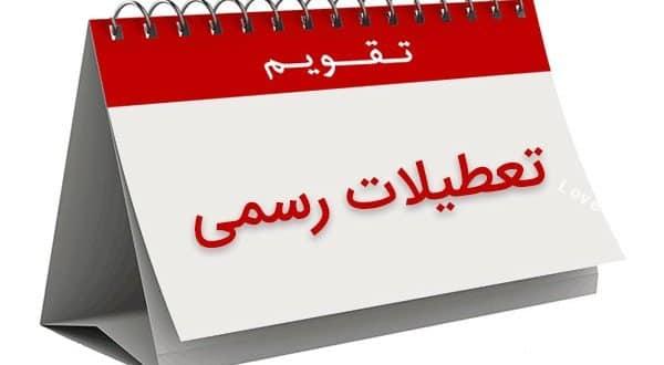 روزهای تعطیل سال ۹۷ | مناسبت ها و رویدادهای مهم سال 1397