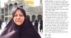 متن و عکس بازگشت رابعه اسکویی به ایران