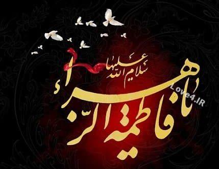 متن و شعر شهادت حضرت فاطمه (س) | اشعار ایام فاطمیه