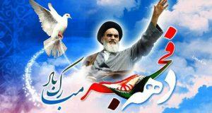 عکس نوشته ویژه دهه فجر + عکس پروفایل برای 12 بهمن و دهه فجر