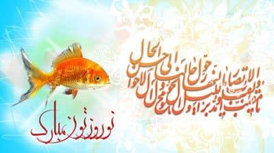 پیام تبریک عید نوروز | متن تبریک عید