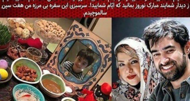 عکس شهاب حسینی و همسرش پریچهر قنبری کنار هفت سین