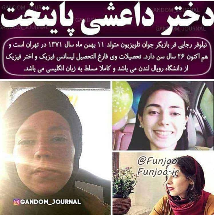 عکس و بیوگرافی نیلوفر رجایی بازیگر دختر داعشی پایتخت